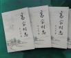 《高家村志》出版发行